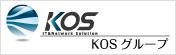 KOSグループ