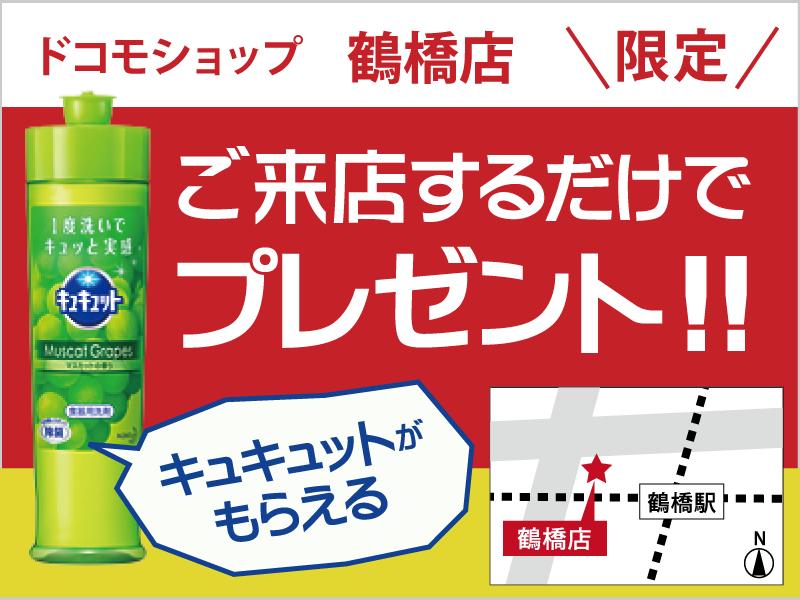 広告ラフ・キュキュッとプレゼント(鶴橋)_out